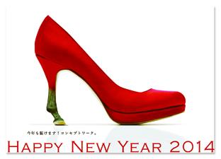 nenga2014