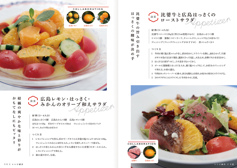 CollabrationRecipe_0309_G