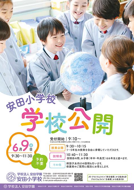 YS18_gakkoukokai_A4_O_G