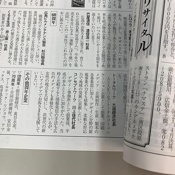 経済レポート_2019年1月17日号
