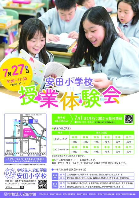 YSD19_授業体験会_A4_O_G-01
