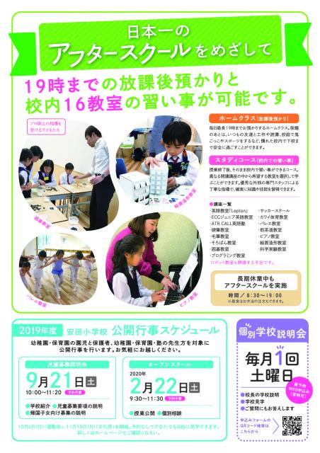 YSD19_授業体験会_A4_U_G-01