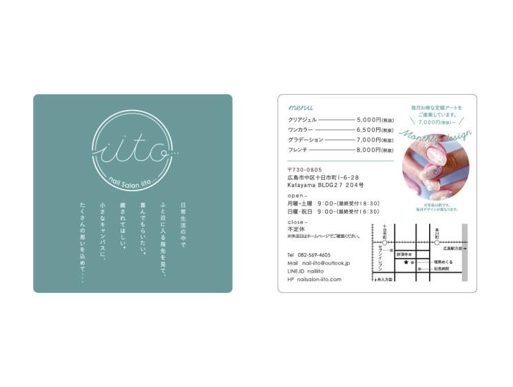 iito_shopcard_0326_G-01