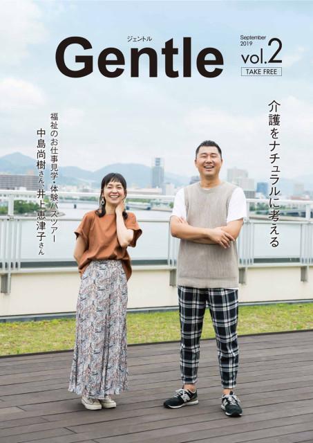 Gentle2_h1h4_0819n