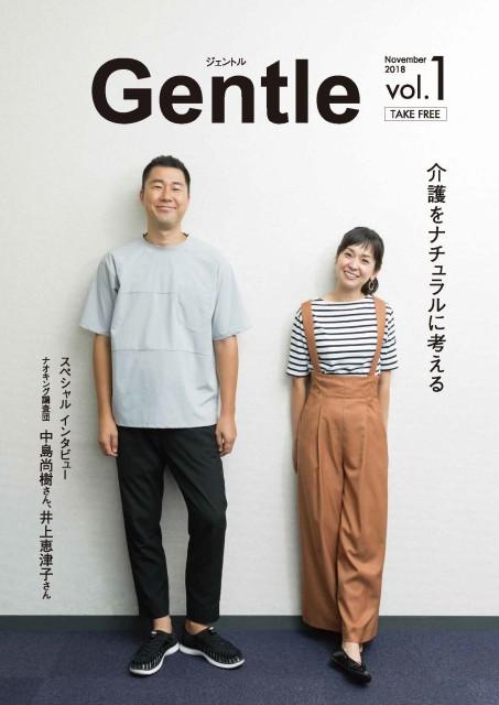 Gentle1_h1_1022