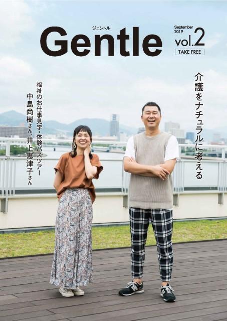 Gentle2_h1_1016