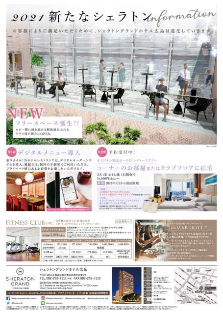 202012月_SHERATON広島_D3_omote_1218_ol_-01