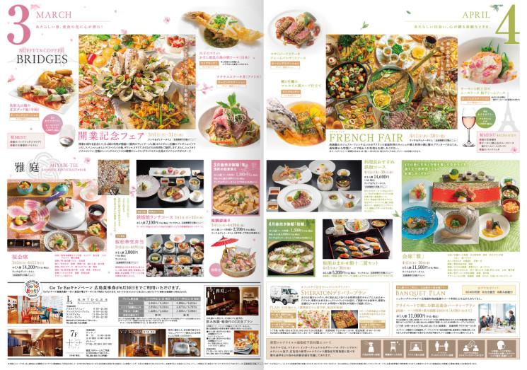 2021_3.4月_SHERATON広島_B3_naka_0303G-01