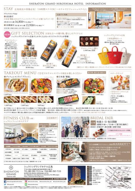 2021_3.4月_SHERATON広島_B3_omote_新聞社ロゴ_0303G_-01
